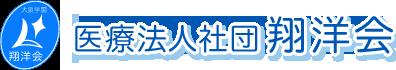 医療法人社団 翔洋会